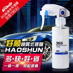HAOSHUN H-1362