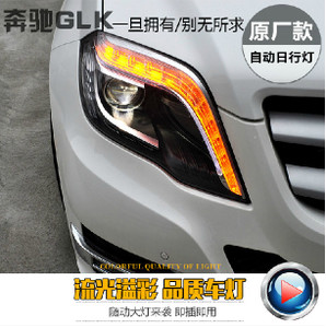 Forcars/富卡斯 GLK