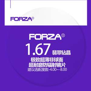 Forza/风骨 JP167