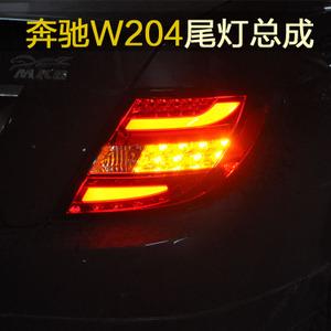 Forcars/富卡斯 W204