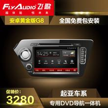 flyaudio/飞歌 G8051H01E1