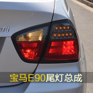 Forcars/富卡斯 E90