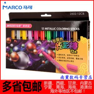 MARCO/马可 2502-12CB