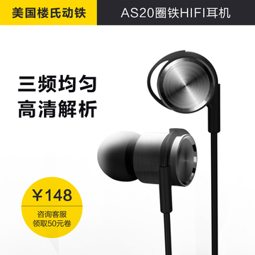 AUDIO SENSE AS20