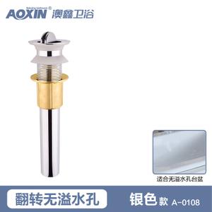 澳鑫 A-0108