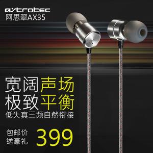 Astrotec/阿思翠 ax35