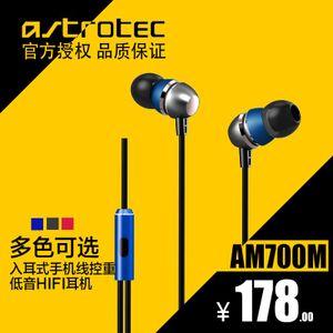 Astrotec/阿思翠 AM700M