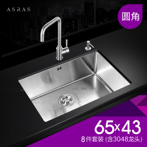 ASRAS/阿萨斯 6543-8-3048