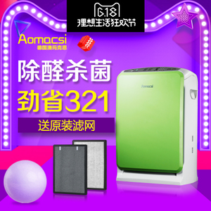 Aomacsi/澳玛克思 AC-800