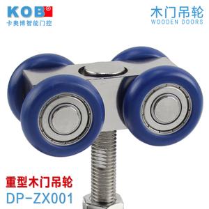 KOB DP-ZX001