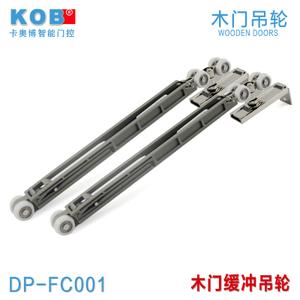 KOB DP-FC001