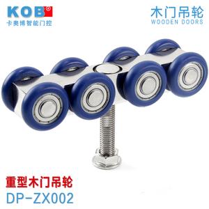 KOB DP-ZX002
