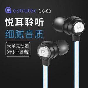 Astrotec/阿思翠 DX-60