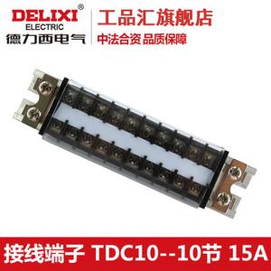 德力西 TDC10