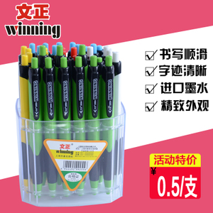 Winning/文正 2055A