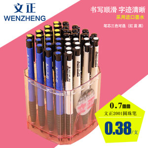 Winning/文正 WZ-2001