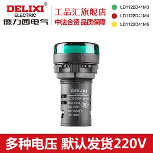 德力西 LD11-22D-AC-220V
