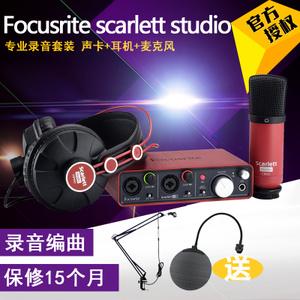 Focusrite scarlett-studio