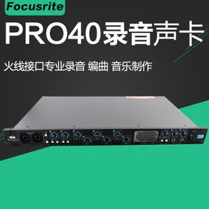 Focusrite Saffire-Pro-40