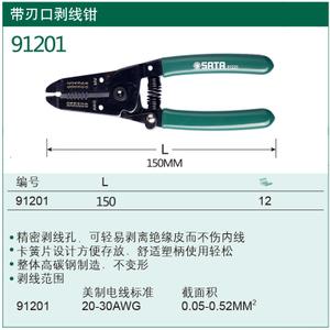 Sata/世达 91201