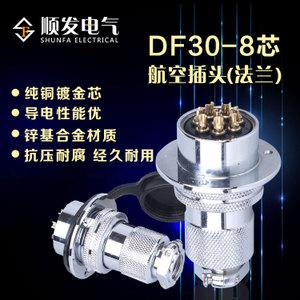 OMKQN DF30-8GX