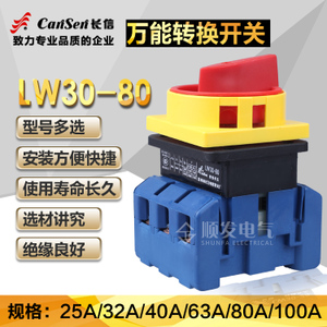 OMKQN LW30-80A