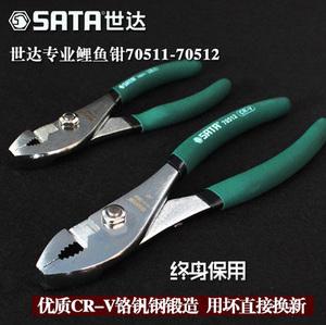 Sata/世达 70511
