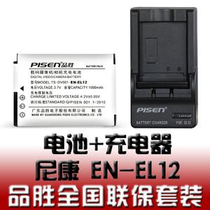 Pisen/品胜 COOLPIXS8200