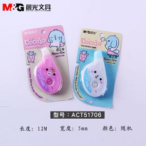 M&G/晨光 ACT51706