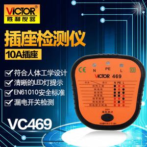 victor/胜利 vc890d9v