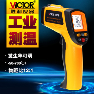 victor/胜利 vc920520a
