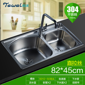Tawal/拓沃 SC0356012-50