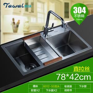 Tawal/拓沃 SC0426012-50