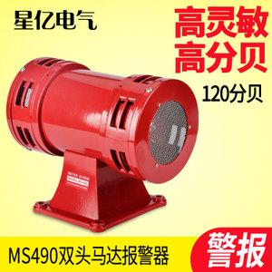 Changdian 490