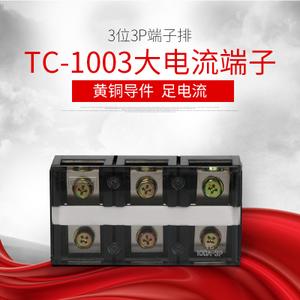 德力西 TC1003