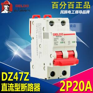 德力西 DZ47Z-2P20A