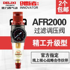 德力西 AFR2000-DM