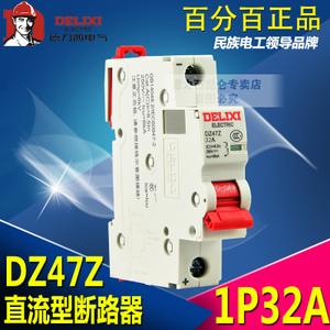 德力西 DZ47Z-1P32A