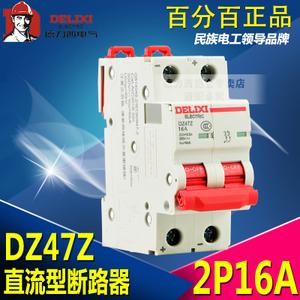 德力西 DZ47Z-2P16A