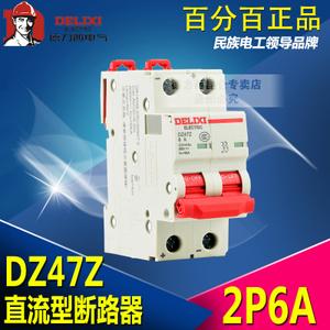 德力西 DZ47Z-2P6A