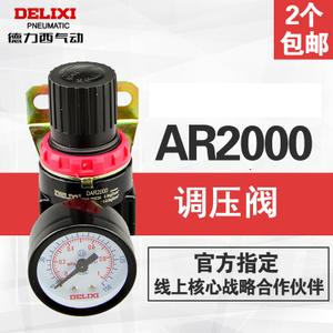 德力西 AR2000