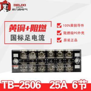 德力西 TB-2506