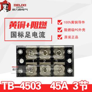 德力西 TB-4503