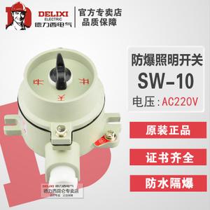德力西 SW-10-AC220V