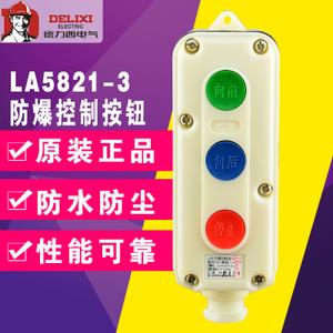德力西 LA5821-3