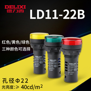 德力西 LD11-22B