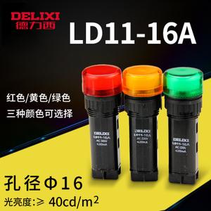 德力西 LD11-16