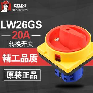 德力西 LW26GS
