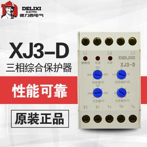 德力西 XJ3-D