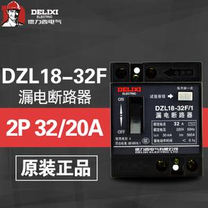 德力西 DZL18-32F